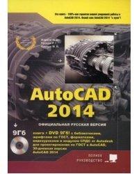 AutoCAD 2014 (+ CD-ROM) / Жарков Н.В.