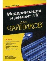 """Модернизация и ремонт ПК для """"чайников"""""""