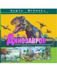 До и после динозавров. Невероятная панорама жизни на Земле длиной более 3 метров