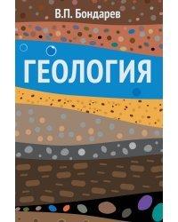 Геология. Учебное пособие. Гриф МО РФ