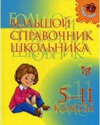 Большой справочник школьника. 5-11 классы. Учебно-справочное пособие
