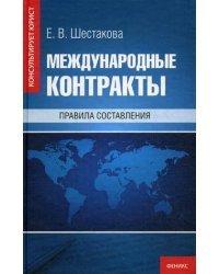 Международные контракты. Правила составления. Учебное пособие