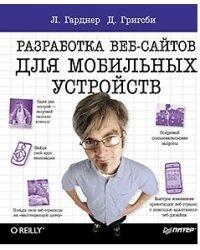 Мобильная разработка. Галерея шаблонов + Разработка веб-сайтов для мобильных устройств (количество томов: 2)