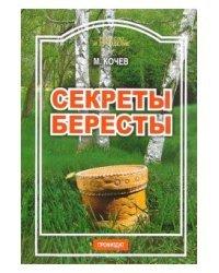 Секреты бересты / Кочев Михаил