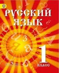 Русский язык. 1 класс. Учебник для детей мигрантов и переселенцев. ФГОС
