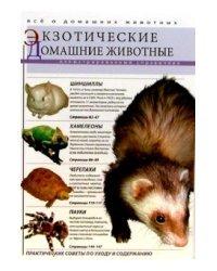 Экзотические домашние животные: Иллюстрированный справочник