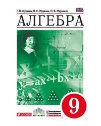 Алгебра. 9 класс. Учебник. Вертикаль. ФГОС