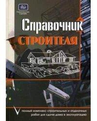 Справочник строителя: полный комплекс строительных и отделочных работ для сдачи дома в эксплуатацию