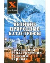 Великие природные катастрофы: наводнения, землетрясения, вулканы, торнадо