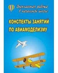 Конспекты занятий по авиамоделизму