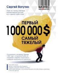Первый миллион