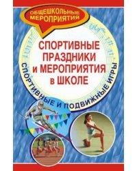 Спортивные праздники и мероприятия в школе. Спортивные и подвижные игры