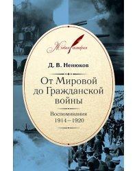 От Мировой до Гражданской войны: Воспоминания.1914-1920