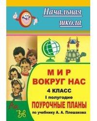Мир вокруг нас. 4 класс. I полугодие. Поурочные планы по учебнику А.А. Плешакова / Лободина Н.В.