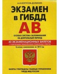 Экзамен в ГИБДД.