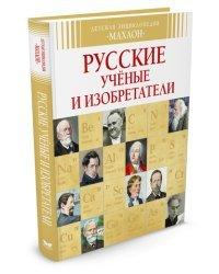 Русские ученые и