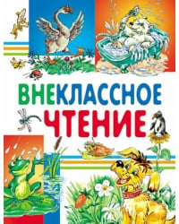 Внеклассное чтение. Сказки и рассказы