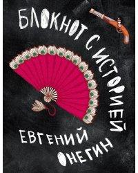Блокнот с историей. Евгений Онегин
