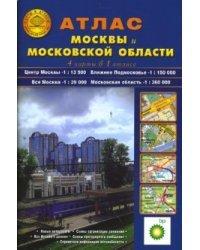 Атлас Москвы и