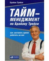 Тайм-менеджмент по