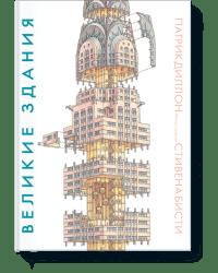 Великие здания. Мировая архитектура в разрезе: от египетских пирамид до Центра Помпиду / Диллон Патрик