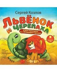 CD-ROM (MP3). Львенок и Черепаха