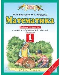 Математика. 1 класс. Рабочая тетрадь к учебнику М.И. Башмакова, М.Г. Нефедовой. В 2 частях. Часть 2. ФГОС