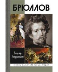 Брюллов
