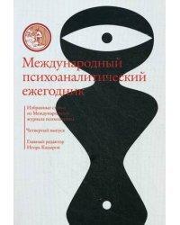 Международный психоаналитический ежегодник. Журнал. Выпуск 4/2014