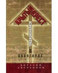 Крытый крест. Традиционализм в авангарде