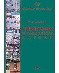 Справочник руководителя аптеки