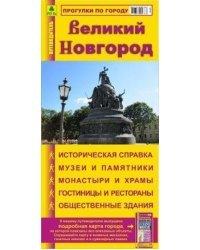 Карта-путеводитель. Великий Новгород