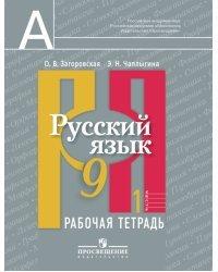 Русский язык. Рабочая тетрадь. 9 класс. В 2 частях. Часть 1