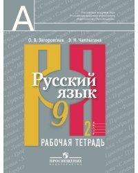 Русский язык. Рабочая тетрадь. 9 класс. В 2 частях. Часть 2