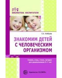 Знакомим детей с человеческим организмом. Сказки, рассказы, игры, стихи, загадки. 6-9 лет