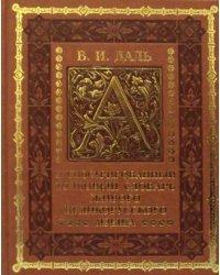 Иллюстрированный толковый словарь живого великорусского языка (кожаный переплет, золотой обрез)