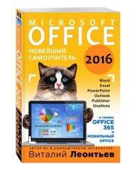Office 2016. Новейший самоучитель