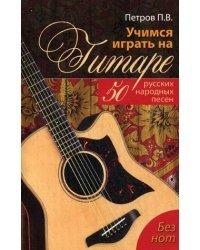 Учимся играть на гитаре. 50 русских народных песен. Без нот