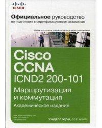 Официальное руководство Cisco по подготовке к сертификационным экзаменам CCNA ICND2 200-101. Маршрутизация и коммутация. Руководство. Академическое издание