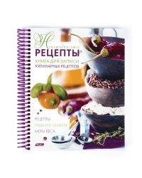 """Книга для записи рецептов """"Рецепты нашей семьи"""", А5, 80 листов"""