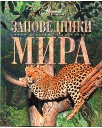 Заповедники мира / Садовская Л.