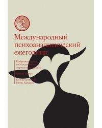Международный психоаналитический ежегодник. Выпуск 3