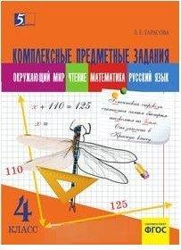 Комплексные предметные задания по окружающему миру, чтению, математике, русскому языку. 4 класс. Для начальной школы. ФГОС