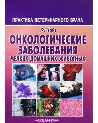 Онкологические заболевания мелких домашних животных