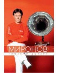 Андрей Миронов глазами друзей (юбилейное издание)