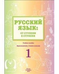 Русский язык: от ступени к ступени. Учебное пособие