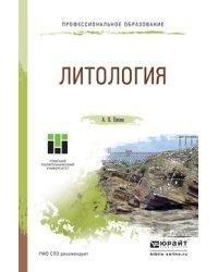 Литология. Учебное пособие для СПО