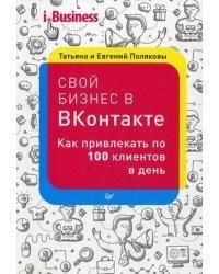 """Свой бизнес в """"Вконтакте"""". Как привлекать по 100 клиентов в день"""