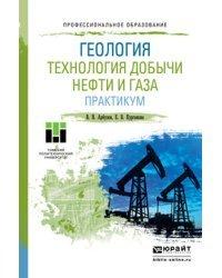 Геология. Технология добычи нефти и газа. Практикум. Практическое пособие для СПО