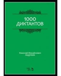 1000 диктантов. Учебное пособие